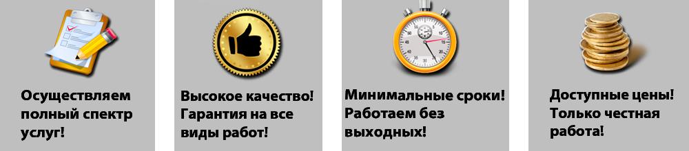 автосервис-услуги-и-каество-4-в-ряд-серый